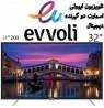 تلویزیون ایوولی 32 اینچ مدل 32EV200