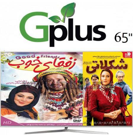 تلویزیون جی پلاس 65