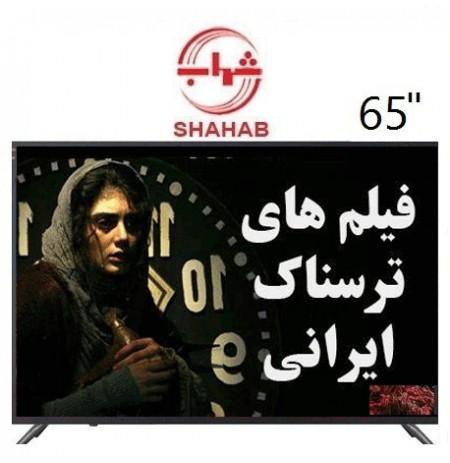 تلویزیون شهاب 65 اینچ مدل 102U1-65