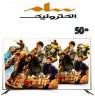تلویزیون سام الکترونیک 50 اینچ مدل 5050