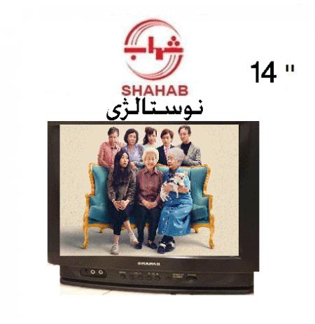 تلویزیون شهاب 14 اینچ