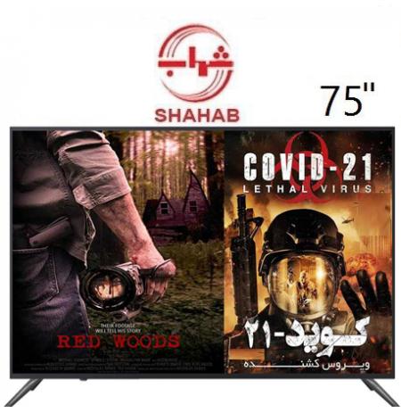 تلویزیون شهاب 75 اینچ مدل 301 اسمارت