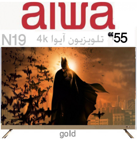 تلویزیون 55 اینچ ال ای دی مدل N19 هوشمند آیوا