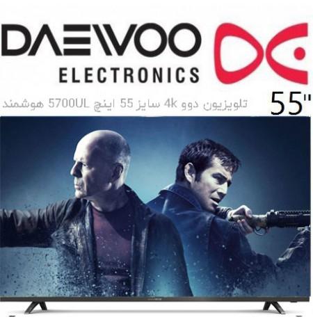 تلویزیون دوو 4k سایز 55 اینچ 5700UL هوشمند