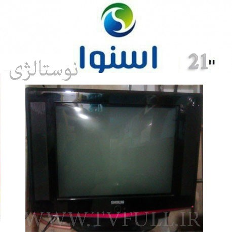 تلویزیون اسنوا 21 اینچ با گارانتی انتخاب الکترونیک