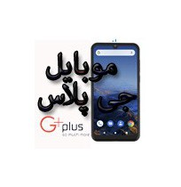 گوشی موبایل جی پلاس GPlus