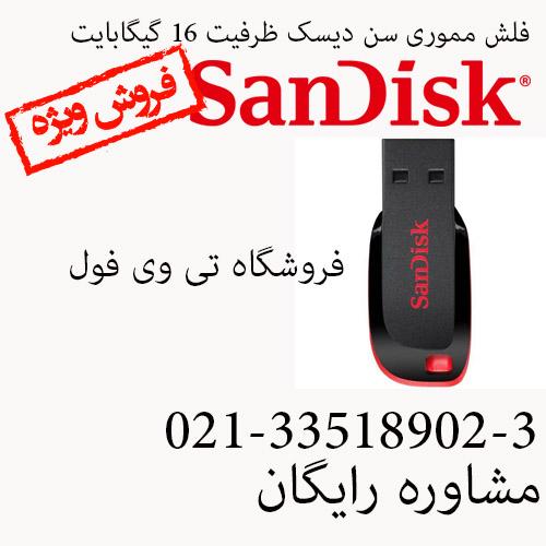 فلش مموری سن دیسک ظرفیت 16 گیگابایت