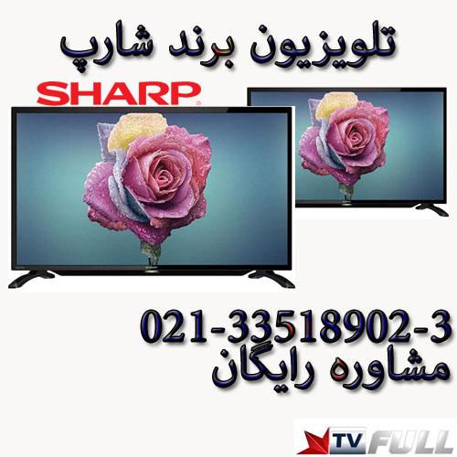 تلویزیون برند شارپ