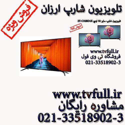 تلویزیون شارپ ارزان