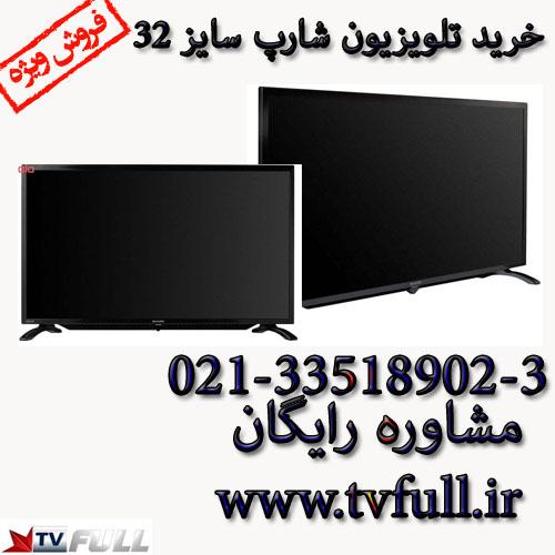 خرید تلویزیون شارپ سایز 32