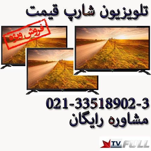 تلویزیون شارپ قیمت