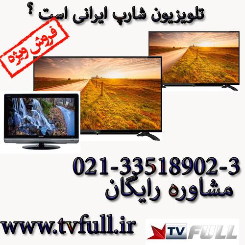 تلویزیون شارپ ایرانی است