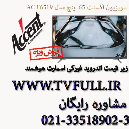 تلویزیون اکسنت 65 اینچ مدل ACT6519