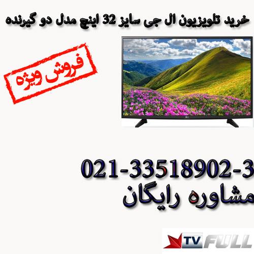 خرید تلویزیون ال جی سایز 32 اینچ مدل دو گیرنده