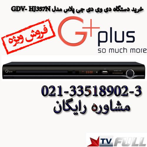 خرید دستگاه دی وی دی جی پلاس مدل GDV- HJ357N