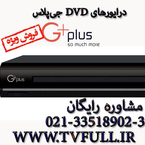 درایورهای DVD جیپلاس