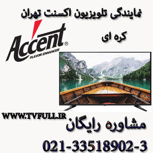 نمایندگی تلویزیون اکسنت تهران