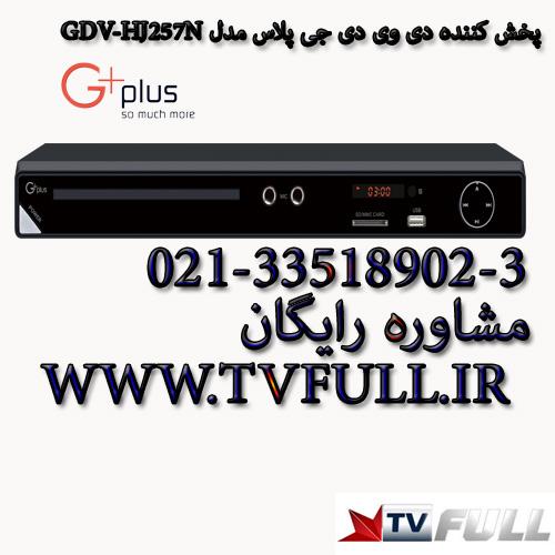 پخش کننده دی وی دی جی پلاس مدل GDV-HJ257N