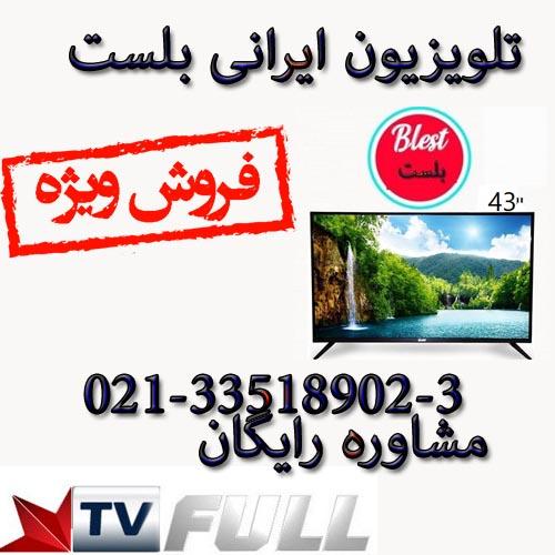 تلویزیون ایرانی بلست