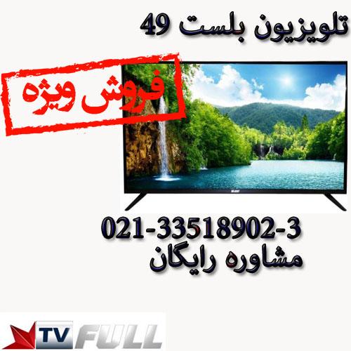 تلویزیون بلست 49