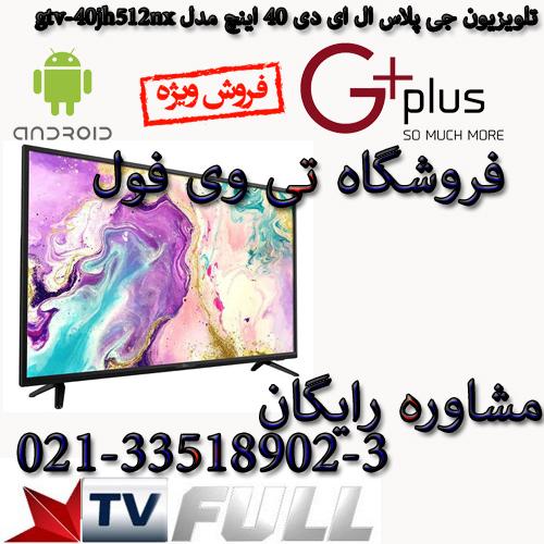 تلویزیون جی پلاس ال ای دی ۴۰ اینچ مدل gtv-40jh512n