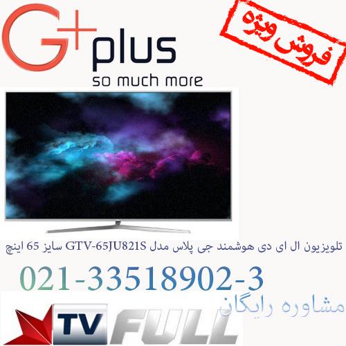 تلویزیون جی پلاس ال ای دی ۶۵ اینچ مدل gtv-65ju821s