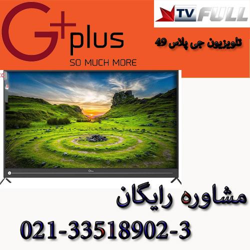 تلویزیون جی پلاس 49