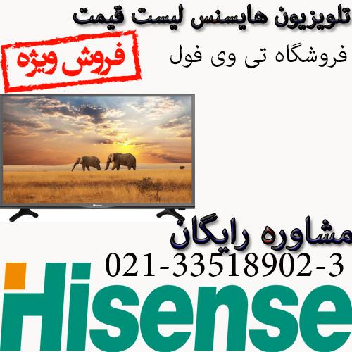 تلویزیون هایسنس لیست قیمت