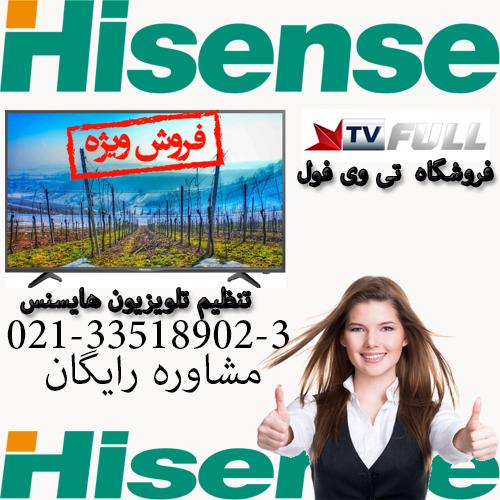 تنظیم تلویزیون هایسنس