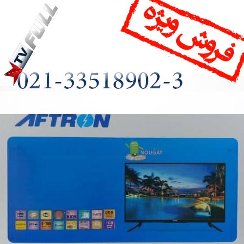 خرید فروش انواع تلویزیون افترون