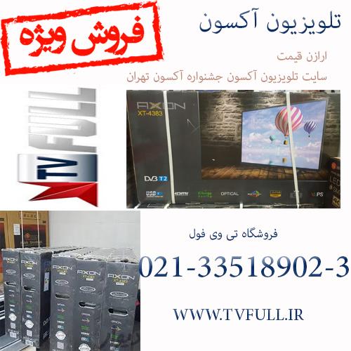 سایت تلویزیون آکسون جشنواره آکسون تهران 33518902-021