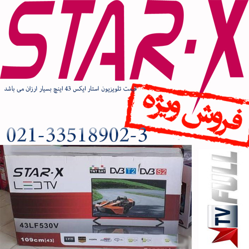 قیمت تلویزیون استار ایکس 43 اینچ بسیار ارزان اس