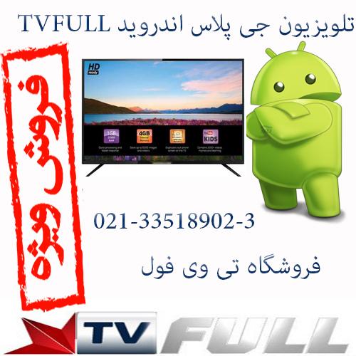تلویزیون جی پلاس اندروید TVFULL