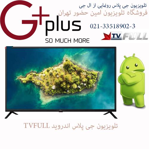 تلویزیون جی پلاس رونمایی از ال جی