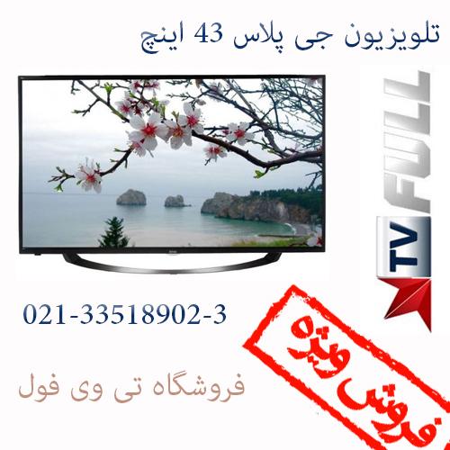 تلویزیون جی پلاس 43 اینچ
