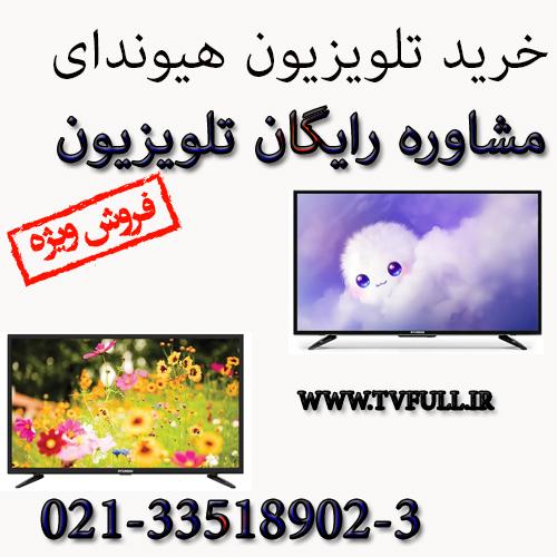 خرید تلویزیون هیوندای