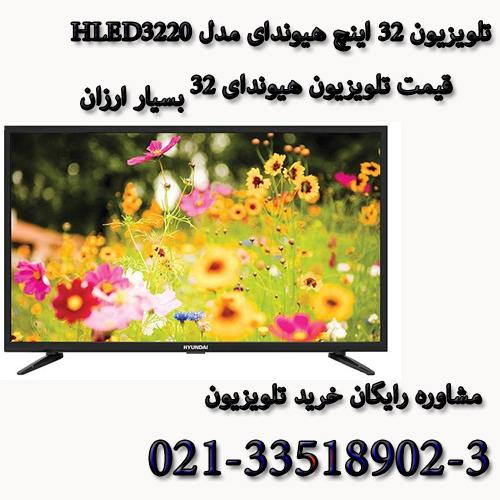قیمت تلویزیون هیوندای 32