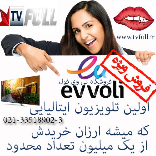 تلویزیون ایوولی Evvoli ایتالیا