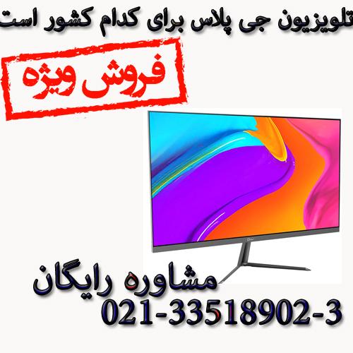 تلویزیون جی پلاس برای کدام کشور است