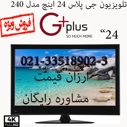 تلویزیون جی پلاس 24 اینچ مدل 240
