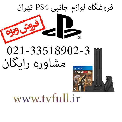 فروشگاه لوازم جانبی PS4 تهران