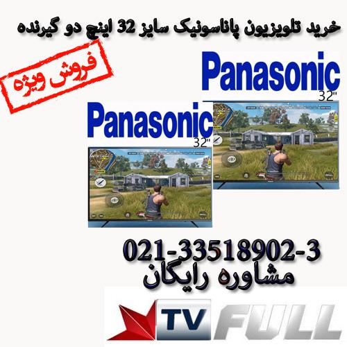 خرید تلویزیون پاناسونیک سایز 32 اینچ دو گیرنده