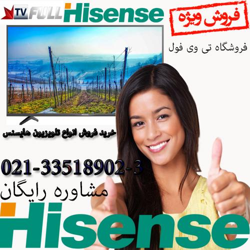 خرید فروش انواع تلویزیون هایسنس