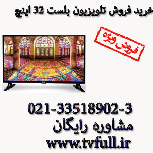 خرید فروش تلویزیون بلست 32 اینچ