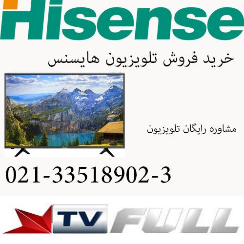 خرید فروش تلویزیون هایسنس