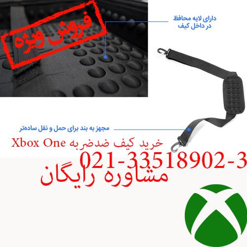 خرید کیف ضدضربه Xbox One