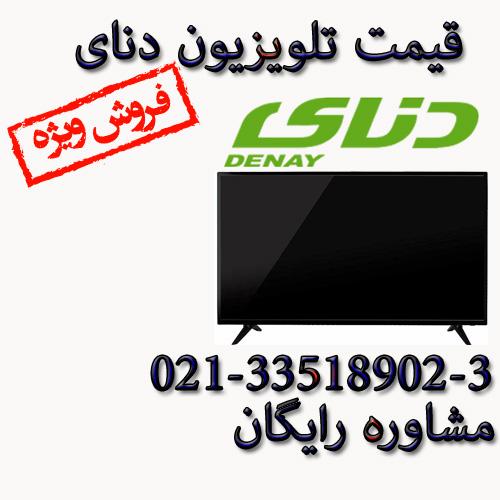 قیمت تلویزیون دنای