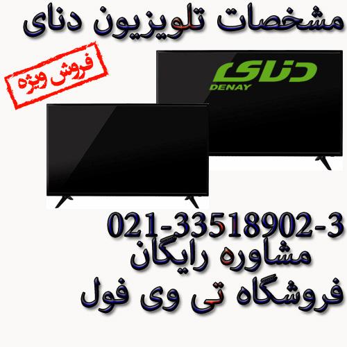 مشخصات تلویزیون دنای