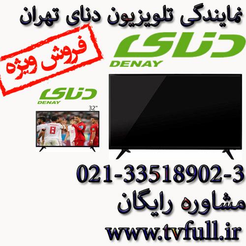 نمایندگی تلویزیون دنای تهران