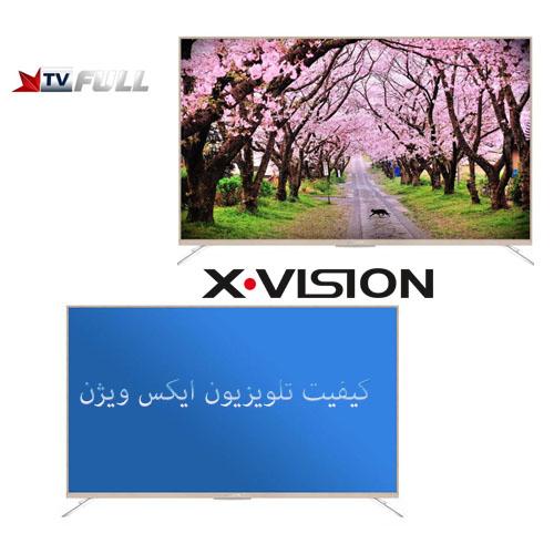 کیفیت تلویزیون ایکس ویژن